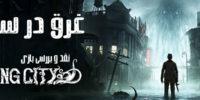 غرق در سیاهی | نقد و بررسی بازی The Sinking City