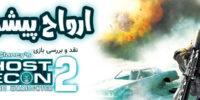 روزی روزگاری: ارواح پیشرفته | نقد و بررسی بازی Tom Clancy's Ghost Recon: Advanced Warfighter 2