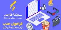 سینماگیمفا: فراخوان جذب نویسنده فیلم و سریال و خبرنگار برای سایت سینماگیمفا