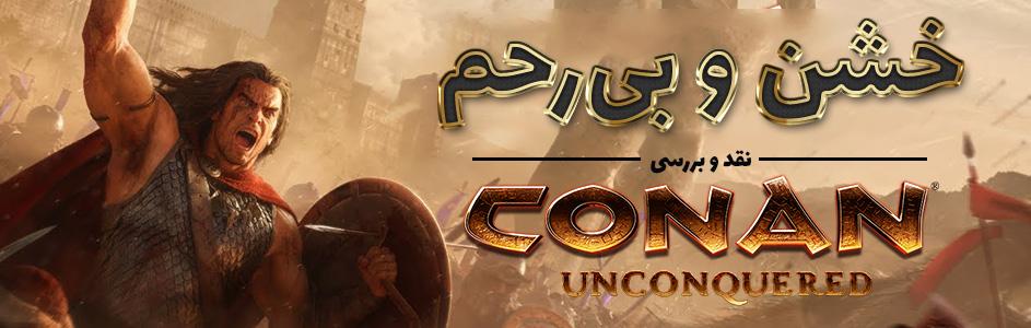 خشن و بی رحم | نقد و بررسی Conan: Unconquered