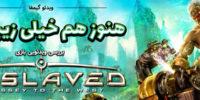 ویدئو گیمفا: هنوز هم خیلی زیباست | بررسی ویدئویی بازی Enslaved: Odyssey to the West