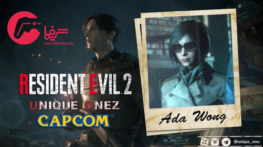 یونیک وانز: Resident Evil 2 (تریلر دوبله فارسی Ada Wong )