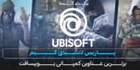 ویدئو گیمفا: پاریس دنیای گیم | برترین عناوین کمپانی Ubisoft