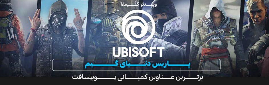 [تصویر:  top-ubisoft-games.jpg]