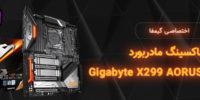 اختصاصی گیمفا: آنباکسینگ مادربرد X299 Aorus Master