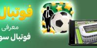 فوتبال برتر | معرفی بازی فوتبال سوپر استار