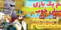 باز هم یک بازی پیکسلی خوب | نقد و بررسی بازی Aggelos