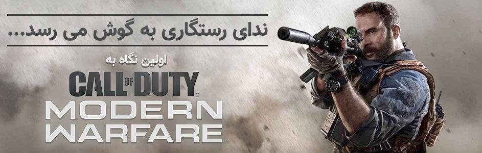 ندای رستگاری به گوش می رسد… | اولین نگاه به Call Of Duty Modern Warfare