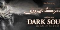 ویدئو گیمفا: مرگ، مرگ تا پیروزی  | بررسی ویدئویی Dark Souls II: Scholar of the First Sin