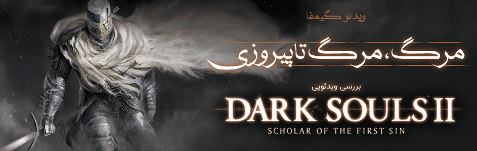 [تصویر:  Dark-Souls-II-Scholar-of-the-First-Sin-video.jpg]