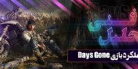 تحلیل فنی ۴۰: رستگاری در سرزمین فریکرها | تحلیل فنی و بررسی عملکرد بازی Days Gone