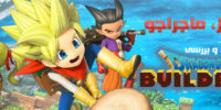 بنّا، مبارز، ماجراجو | نقد و بررسی Dragon Quest: Builders 2