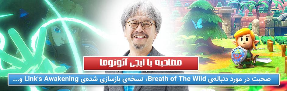 مصاحبه با ایجی آئونوما | صحبت در مورد دنبالهی Breath of the Wild ،نسخهی بازسازی شدهی Link's Awakening و…