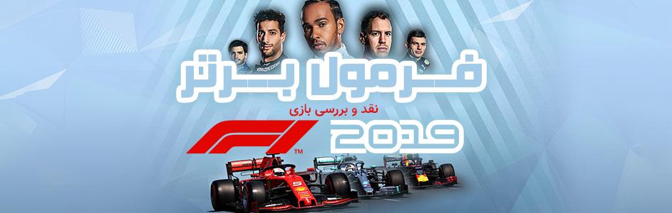 فرمول برتر | نقد و بررسی بازی F1 2019