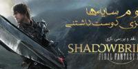 هجوم سایه ها به یک فانتزی دوست داشتنی| نقد و بررسی بازی Final Fantasy XIV: Shadowbringers