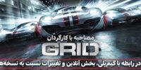 مصاحبه با کارگردان GRID | صحبت در رابطه با گیمپلی، بخش آنلاین و تغییرات نسبت به نسخههای قبلی