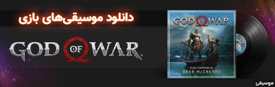 موسیقی گیمفا | موسیقیهای متن بازی God of War