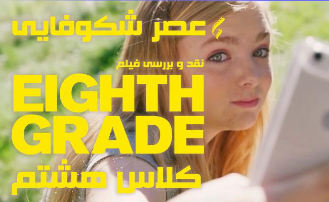 سینما فارس: نقد فیلم Eighth Grade؛ عصر شکوفایی