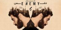 سینما فارس: نقد فیلم Enemy | حس عمیق تنهایی