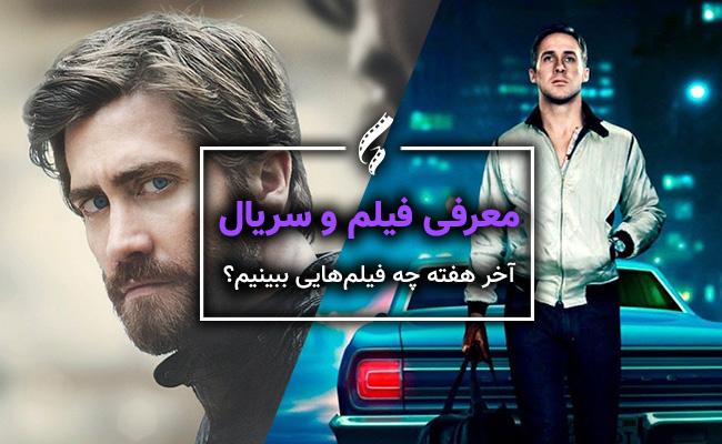 سینما فارس: معرفی فیلم و سریال؛ آخر هفته چه فیلمهایی ببینیم؟
