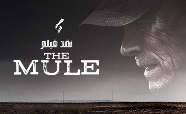 سینما فارس: نقد فیلم The Mule| شکوفایی راستین و پیرمرد پرمدعا