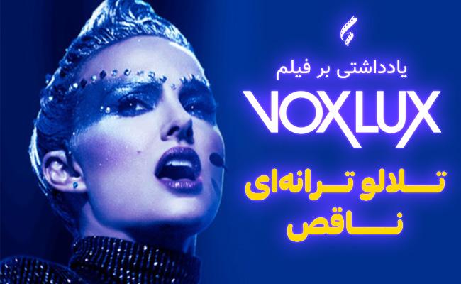 سینما فارس: یادداشتی بر فیلم Vox Lux؛ تلالو ترانهای ناقص