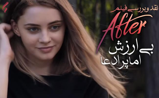 سینما فارس: نقد و بررسی فیلم After   بی ارزش، اما پر ادعا