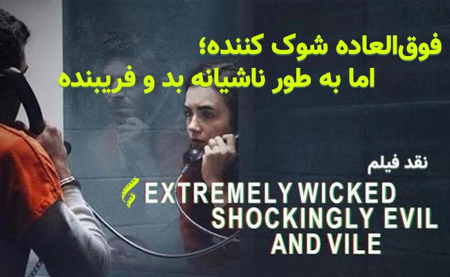 سینما فارس: نقد فیلم Extremely Wicked, Shockingly Evil and Vile | فوقالعاده شوک کننده؛ اما به طور ناشیانه بد و فریبنده