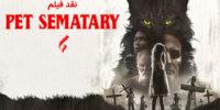 سینما فارس: نقد فیلم Pet Sematary