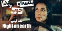 سینما فارس: نقد فیلم Night on earth| ملغمهای خوب و بد!