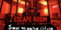 سینما فارس: نقد و بررسی فیلم Escape Room | میراث مجموعه Saw