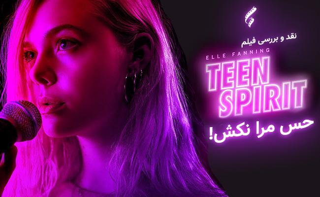 سینما فارس: نقد فیلم Teen Spirit| حس مرا نکش!