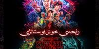 سینما فارس: نقد فصل سوم Stranger Things؛ رایحهی خوش نوستالژی