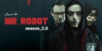 سینما فارس: نقد سریال Mr Robot؛ فصل دوم