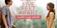 سینما فارس: نقد و بررسی فیلم Five Feet Apart | فاصلهای دوست داشتنی!