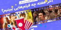 سینما فارس: معرفی فیلم و سریال: آخر هفته چه فیلمهایی ببینیم؟