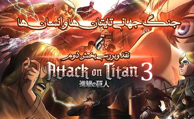 سینما فارس: نقد و بررسی بخش دوم فصل سه انیمه Attack on Titan | جنگ جهانی تایتانها و انسانها