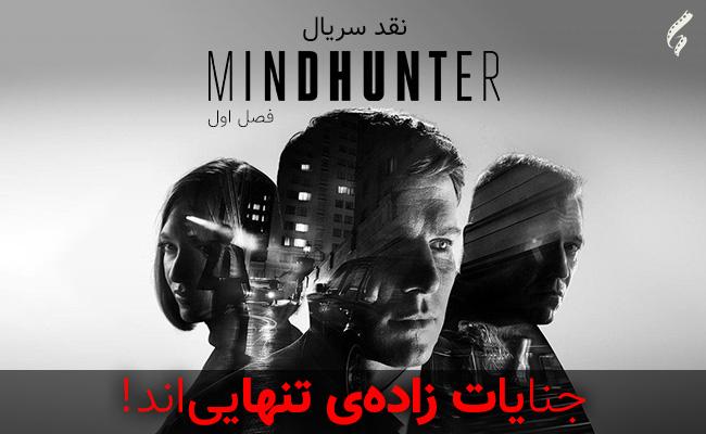 سینما فارس: نقد سریال Mindhunter؛ فصل اول | جنایات زادهی تنهاییاند!