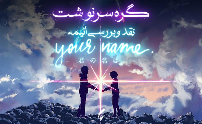 سینما فارس: نقد و بررسی انیمه Your Name | گره سرنوشت