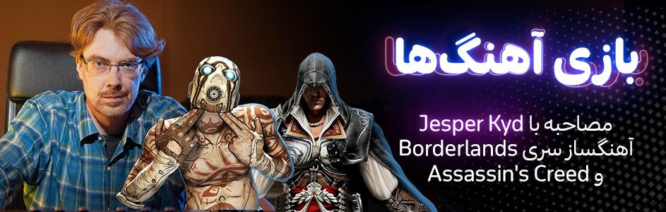 بازی آهنگ ها | مصاحبه با Jesper Kyd آهنگساز سری Borderlands و Assassin's Creed