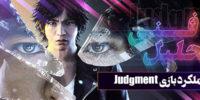 تحلیل فنی ۴۲ : طلوع دوبارهی یاکوزا | تحلیل فنی و بررسی عملکرد بازی Judgment