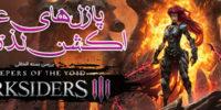 پازل های عالی، اکشن لذتبخش | بررسی بسته الحاقی Keepers of the Void از بازی Darksiders III