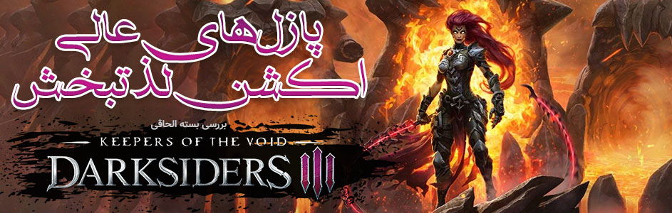 پازل های عالی، اکشن لذتبخش   بررسی بسته الحاقی Keepers of the Void از بازی Darksiders III