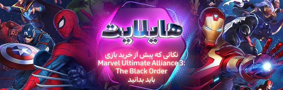هایلایت : اتحاد نهایی | نکاتی که باید پیش از خرید بازی Ultimate Alliance 3: The Black Order بدانید
