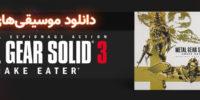 موسیقی گیمفا   موسیقیهای متن بازی Metal Gear Solid 3: Snake Eater
