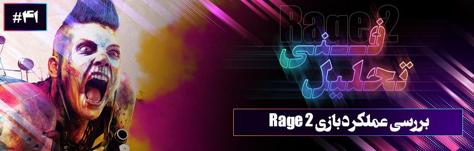 تحلیل فنی ۴۱: آتش جنون | تحلیل فنی و بررسی عملکرد بازی Rage 2