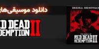 موسیقی گیمفا | موسیقیهای متن بازی Red Dead Redemption 2