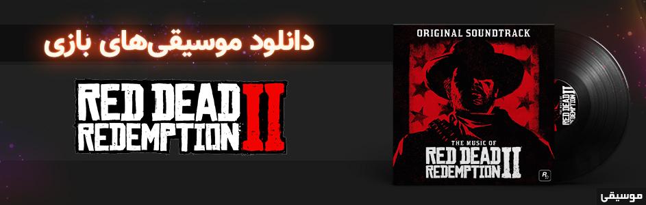 موسیقی گیمفا   موسیقیهای متن بازی Red Dead Redemption 2