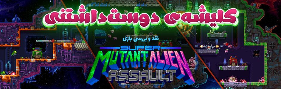 کلیشهای دوستداشتنی   نقد و بررسی بازی Super Mutant Alien Assault