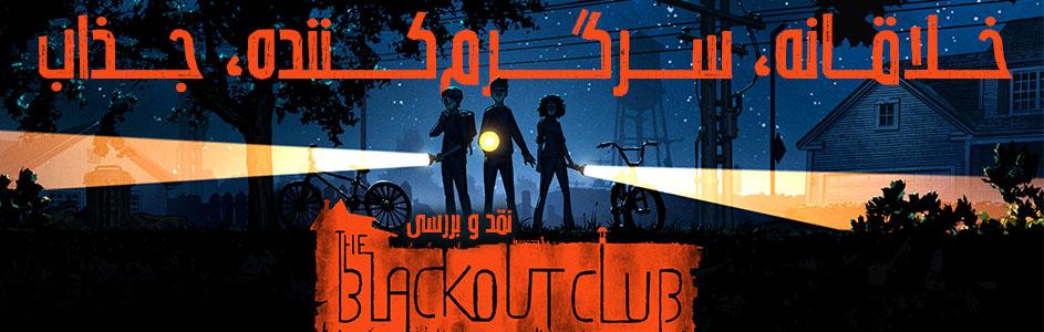 جذاب، خلاقانه، سرگرم کننده… | نقد و بررسی The Blackout Club